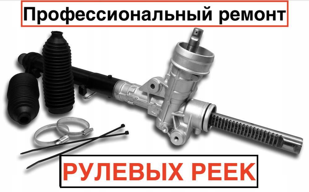 Ремонт рулевых реек в Санкт-Петербурге